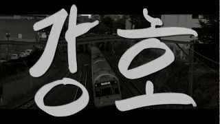 Gung Ho - 'Strangers' [Official Video]