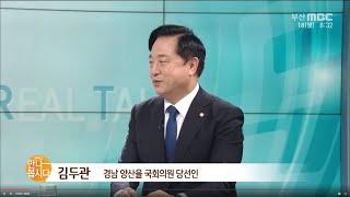 김두관 제21대 총선 양산을 국회의원 당선인 다시보기