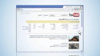 Youtube أهلا أونلاين : البحث المتخصص في