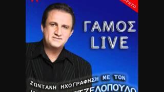 ΑΓΓΕΛΕ ΜΟΥ ΚΑΙ ΖΩΗ ΜΟΥ LIVE-ΚΩΣΤΑΣ ΜΕΤΖΕΛΟΠΟΥΛΟΣ