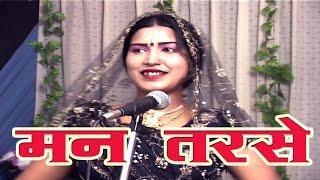 New Year Programe    Maan Tarse    मन तरसे    Soni Chhammak Chhallo   Rathor Cassette width=