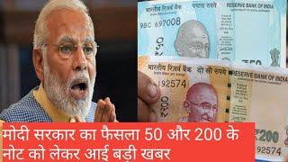 Modi sarkar का फैसला 50 और 200 के नोट को लेकर आई बड़ी खबर