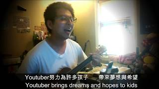 J #168 - 要是不當YouTuber就好了Ukulele & Ocarina COVER by 三原慧悟  (English Sub)
