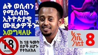 እሼ ከቤቱ : ልቅ ወሲብን የሚሰብኩ ኢትዮጵያዊ ሙዚቃዎች : ኮሜዲያን እሸቱ መለሰ -Comedian Eshetu Ethiopia Comedy ESHE KE BETU