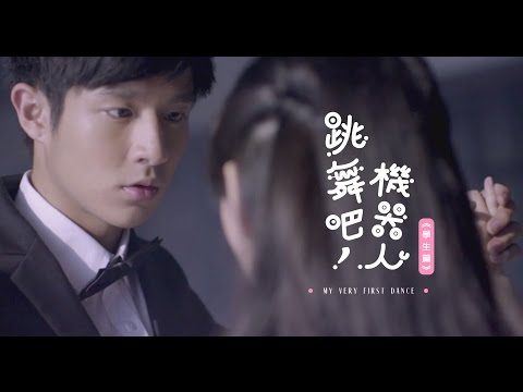 微電影--[ 跳舞吧!機器人 ] My Very First Dance - YouTube