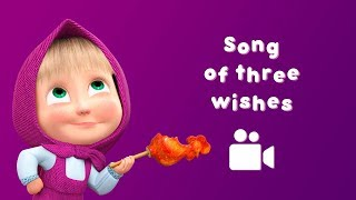 Masha and the Bear - Song of three wishes 🤩(Music video for kids| Nursery rhymes)