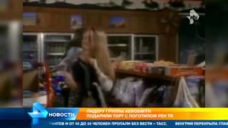 Лидер группы Aerosmith в Москве получил в подарок эксклюзивный торт