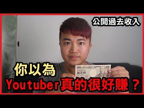 當Youtuber前必看!你以為真的很好賺?別傻了!公開過去4年收入給你看 - YouTube