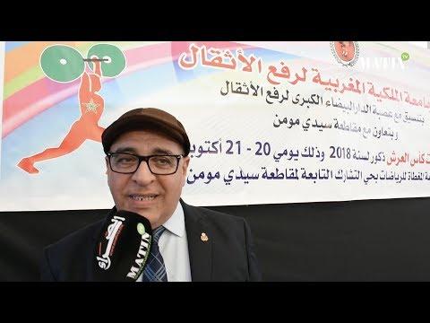 Video : Al-Qods Sidi Moumen remporte la Coupe du Trône de l'haltérophilie