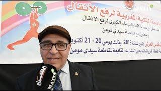 Al-Qods Sidi Moumen remporte la Coupe du Trône de l'haltérophilie