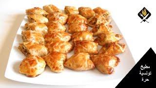 طبق مملحات تونسية لذيذة وراقية بعجينة واحدة وأشكال مختلفة للمناسبات - Recette Salé Tunisien