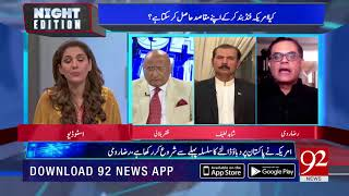Can America achieve its goals by closing the fund? | 2 Sep 2018 | 92NewsHD