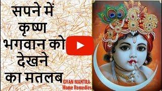 सपने में कृष्ण भगवान को देखने का मतलब | Lord Krishna In Dreams | Sapne Mein Krishna Bhagwan