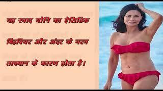 चूत का असली स्वाद जानिए !! Gulati Tips !! Health Tips !! Amazing Hindi Tips