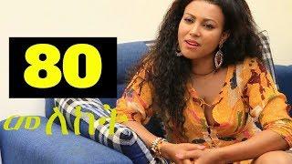 Meleket Drama drama part 89 - Episode 89 - EBC and EBS drama