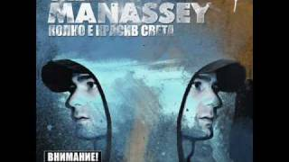 MD Manassey - Българска Гайда
