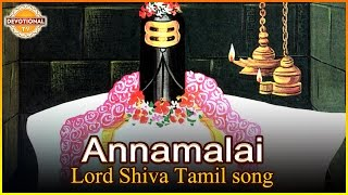 Annamalai Full Tamil Song | Popular Tamil Devotional Songs | Devotional TV