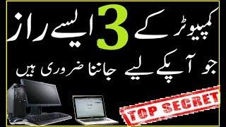 Top 3 Secret Tricks of Computer| you must know  IN urdu width=