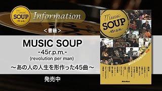 【公式】MUSIC SOUP -45r.p.m.- あの人の人生を形作った45曲
