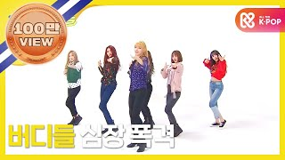 (Weekly Idol EP.293) GFRIEND 2X faster version 'Fingertip'
