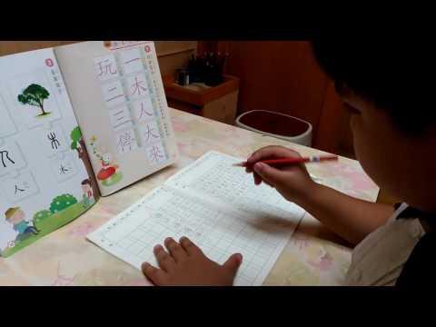小一初學寫國字(一筆一畫寫2次) - YouTube