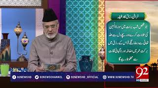 Rizq mein farakhi ka wazifa | 1 May 2018 | 92NewsHD