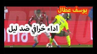 كل ما فعله يوسف عطال اليوم ضد ليل اداء خرافي youcef atal 25 11 2018