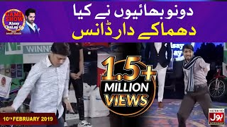 Danish Taimoor Shock on two Brothers Dance in Game Show Aisay Chalay Ga | BOL Entertainment
