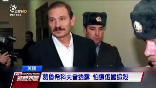 間諜毒殺案未平 又一俄國人在英遇害 20180314 公視晚間新聞