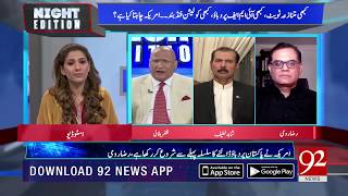 US warns IMF against bailout for Pakistan | 2 Sep 2018 | 92NewsHD