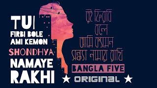 Bangla new song 2019 [ Tui Firbi Bole song ] Shondhya Namaye Rakhi by Bangla Five [Bangladesh]
