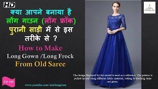 पुरानी साड़ी में से लोंग गाउन  केसे बनाये !, How to make long gown from old Saree, Long Frock width=