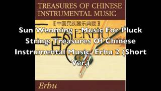 Sun Wenming - Music For Pluck String: Treasures Of Chinese Instrumental Music, Erhu 2 (Short Ver.)