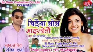 Maithali Song 2018 Chidaiyaa Lol Maier Detau (Ranjit Sharma) RJ Music Production