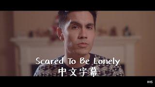 ♡中文字幕♡害怕寂寞Scared To Be Lonely - Sam Tsui & KHS Cover