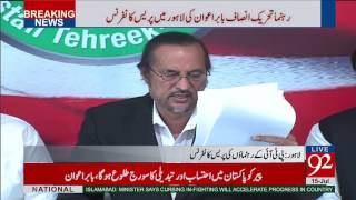PTI leaders press conference - 15 July 2017 - 92NewsHDPlus
