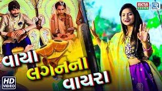 Vaya Lagan Na Vayra - Pooja Ravat   Latest Gujarati Dj Song 2019   Full HD Video