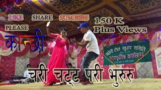 CHARI CHATTA PARI -Nepali Movie Song | KANCHHI |  (कान्छी ) गलेनी टोल सुधार समिती )