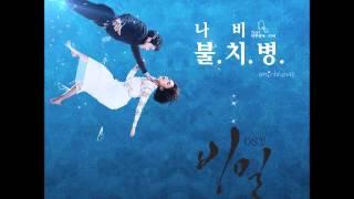 불치병 (Incurable Disease) - 나비 (Navi) ft Kebee of Eluphant OST 비밀 (Secret) Part 1
