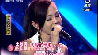 明日之星 20120915 彭佳慧+王冠倩-心酸的情歌