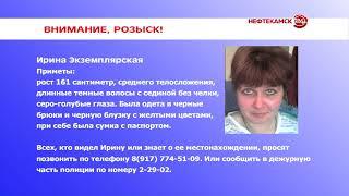 Разыскивается Ирина Экземплярская