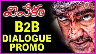 Vivegam Telugu Trailer - Dialogue Promos | Vivekam Movie | Ajith | Kajal Agarwal