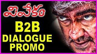 Vivegam Telugu Trailer - Dialogue Promos   Vivekam Movie   Ajith   Kajal Agarwal
