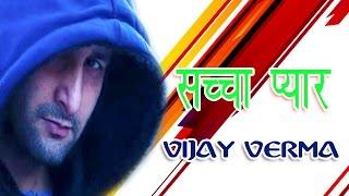 New Haryanvi Song 2016 || Sacha Pyar By Vijay Verma || सचा प्यार