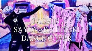 KIH [Kumo] -「さよならひとり」Taemin Dance Cover