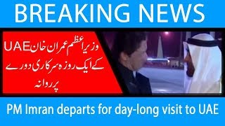 PM Imran departs for day-long visit to UAE | 18 Nov 2018 | Headlines | 92NewsHD