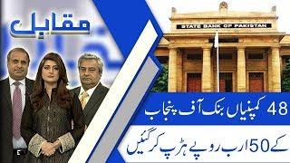 Muqabil | Highlighted issue of 50 Billion Rupee of Punjab Bank |12 Sep 2018 | 92NewsHD
