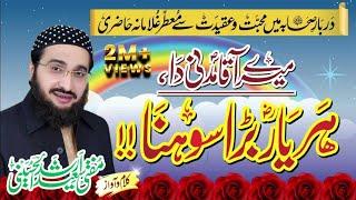 Mery Aaqa Madni Da Har Yar Bara Sohna    New Manqabat 2019    By Mufti Saeed Arshad Al Hussaini