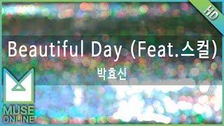 [뮤즈온라인] 박효신 - Beautiful Day (Feat.스컬)