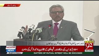 President Arif Alvi addresses the maritime security workshop in Lahore | 20 Dec 2018 | 92NewsHD